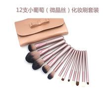 跨境专供12支小葡萄化妆刷套装毛软微晶丝羊毛初学者全套美妆工具