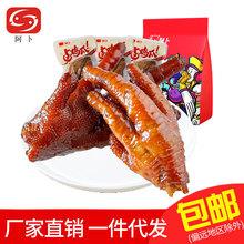 阿卜鸡爪1斤500g鸡爪凤爪卤味食品休闲小零食精武厂家直销包邮
