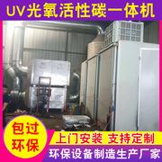 浙江温州光氧活性碳一体机 环保设备安装 UV光解除臭 废气处理