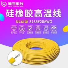 厂家直销美标UL?#29616;?135硅橡胶线20AWG耐高温桂橡胶电线定制厂家