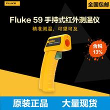 福禄克测温仪Fluke59高精度62 MT4MAX+红外线测温枪工业温度计