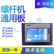 中央空调风冷水冷地源螺杆机通用控制器电脑板电控主板电路改装板