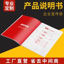 产品说明书印刷厂家图册手册定制书籍宣传封套设计小册子批量定做