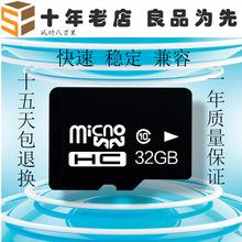 厂家直销32G手机内存卡 8g储存卡 16g tf卡 64g行车记?#23478;?#20869;存卡