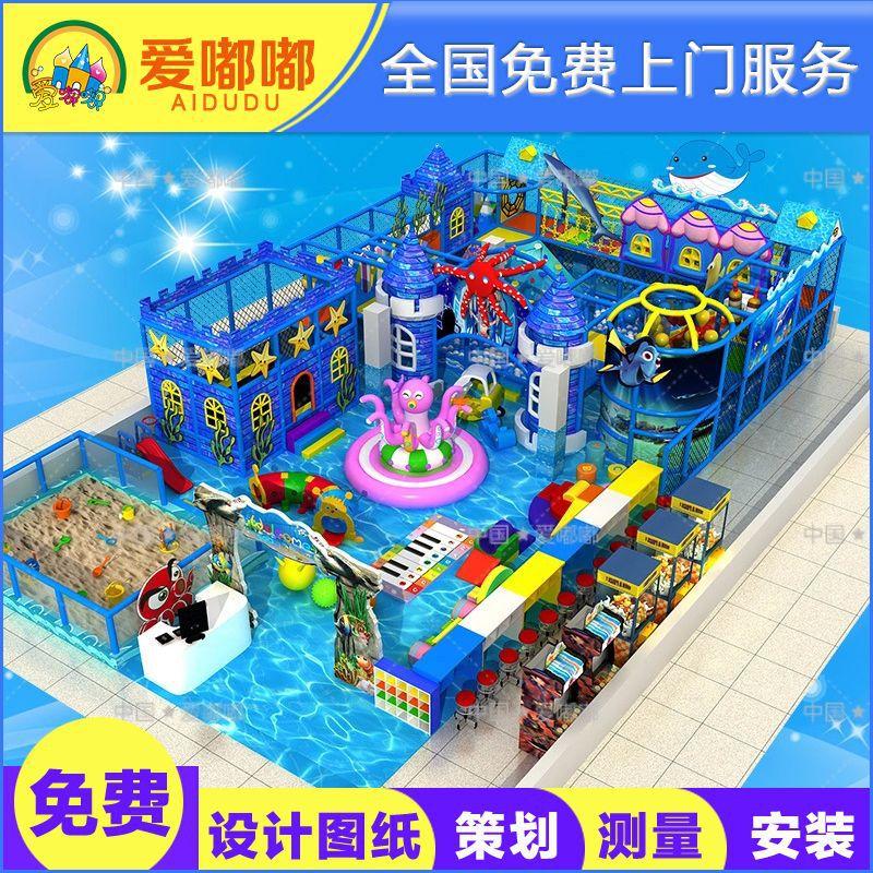 爱嘟嘟室内淘气堡 大型游乐场配件商场幼儿设备设施 儿童乐园