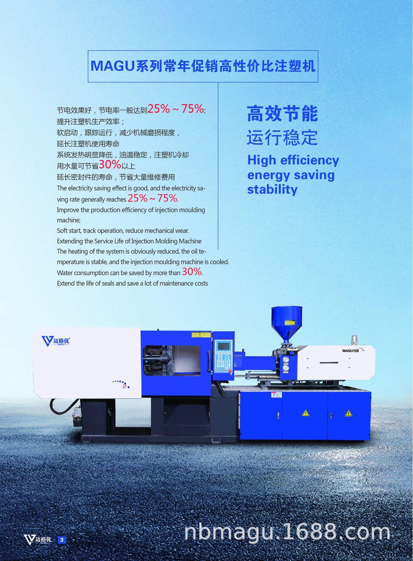 Factory Direct Servo Injection Molding Machine Magu268