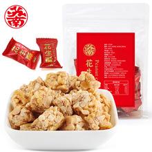 苏南传统糕点花生酥135g原味酥糖结婚喜糖年货零食批发
