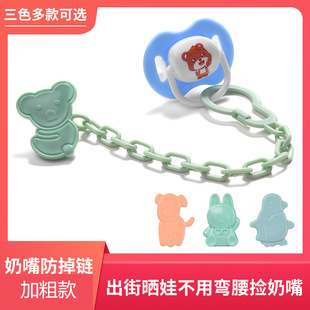 Factory direct sales pacifier anti-drop chain bold type pacifier chain safety buckle clip baby pacifier anti-lost chain