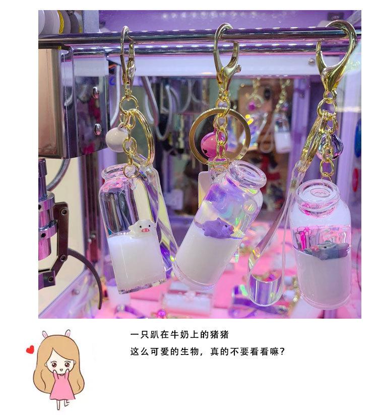 Floating milk pig liquid pendant keychain NHBM141358