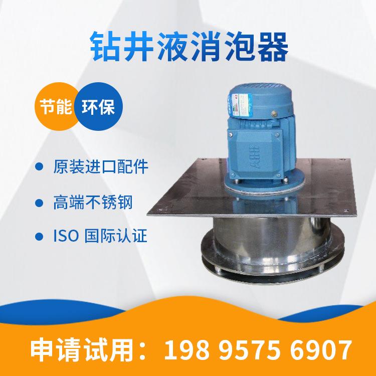 钻井液消泡器