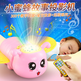 Early childhood bee children's toy light projection story machine baby music comfort baby toy 0-3 years old