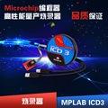 库存供应MPLAB ICD 3 PIC单片机编程器 高性能量产烧录器