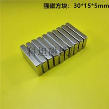 强力磁铁钕铁硼长方形强磁30*15*5mm灯具扬声器服装包装磁吸铁石