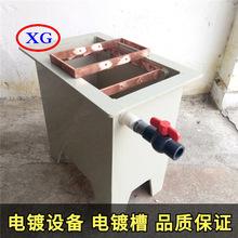 pp电镀电解槽 硬质氧化设备 环保小型镀铬设备 厂家直销性价比高