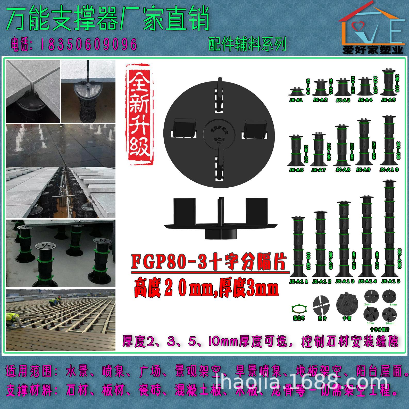 fgp80-3mm十字分隔片 萬能支撐器 配件 安裝 控制 縫隙 厚度3mm