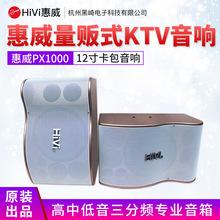 Hivi/惠威 PX1000专业KTV音箱 高保真HIFI专业KTV音箱 发烧品质