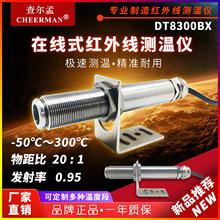 查爾孟DT8300BX在線式變送器金屬短波探頭非接觸式紅外線測溫儀