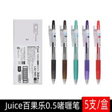 日本百樂果汁筆多色啫喱筆百果樂0.5彩色中性筆Juice學生按動水筆