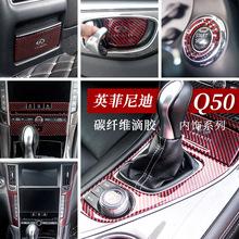 適用英菲尼迪Q50L改裝q50l內飾碳纖維中控面板裝飾條出風口排擋貼