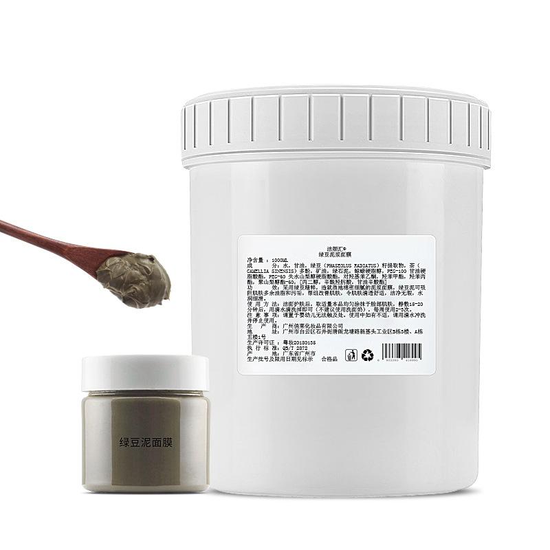 深海矿泥面膜/绿豆泥浆面膜 嫩肤控油平菌清洁头补水 1kg