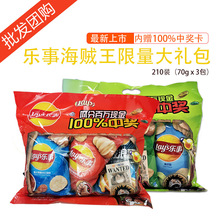 樂事薯片210g海賊王20周年紀念版70g*3口味組合禮包網紅零食批發