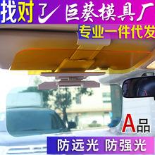汽車日夜兩用太陽墨鏡 護目鏡防刺眼防眩目鏡 夾片車載遮陽板批發