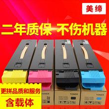 美缔适用施乐6500碳粉C7600C7550C7500彩色C6550 5500  650 750