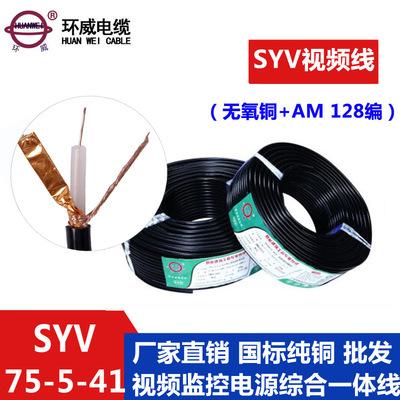 环威电缆 国标 SYV监控同轴电缆 SYV 75-5-41 OFC AM 128编
