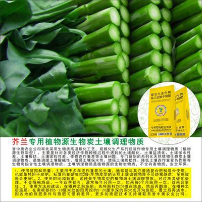誉中奥公司生物炭型生物炭型土壤调理剂-芥兰专用土壤调理剂