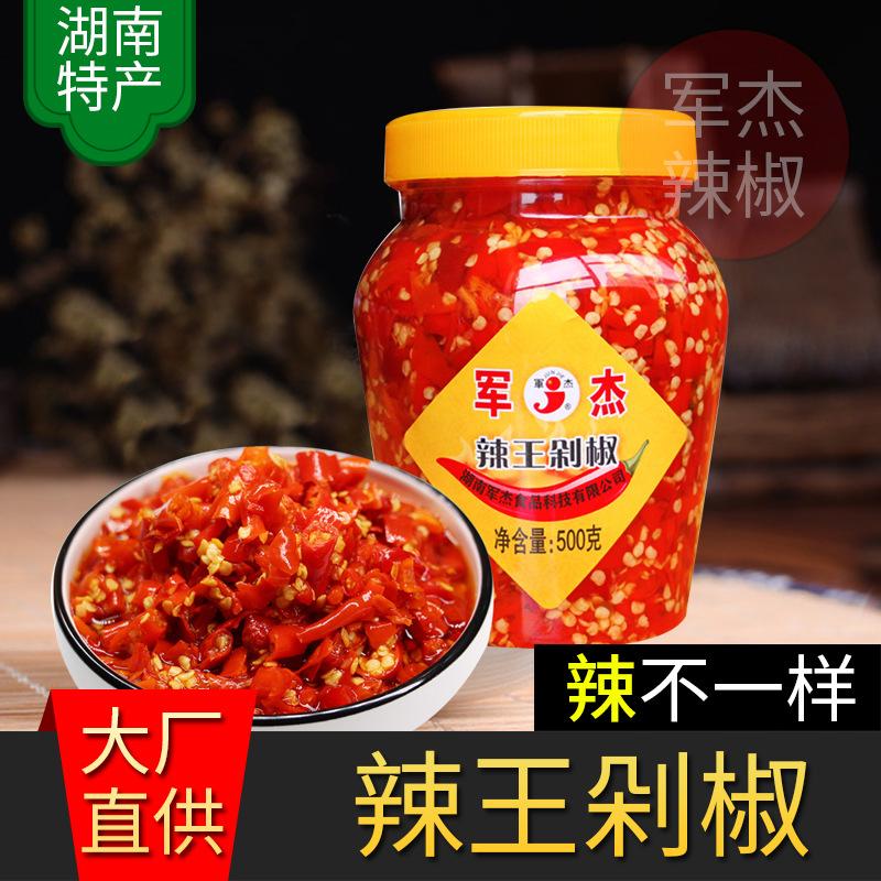 湖南特产军杰辣王剁辣椒酱500g/瓶鱼头剁椒酱调料酱猛辣型剁辣椒