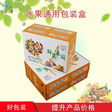 通用款高档水果包装盒草莓礼盒手提水果纸盒脐橙纸箱批发可订做