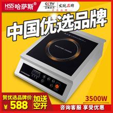 哈薩斯 商用電磁爐3500w定時定溫節能大功率不銹鋼平面電磁灶湯爐