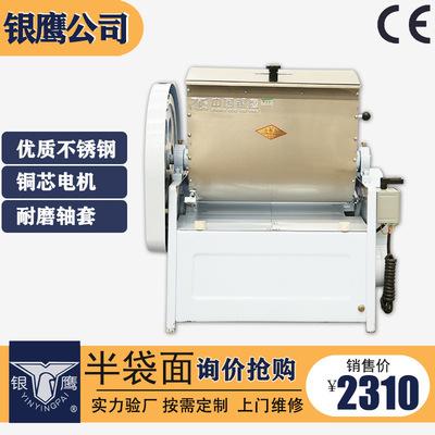 供應銀鷹HWT12.5公斤合面機小型商用和面機 銅電機不銹鋼攪面機