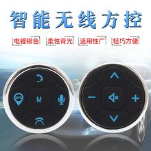 The steering wheel wireless controller 方向盤多功能按鍵 通用