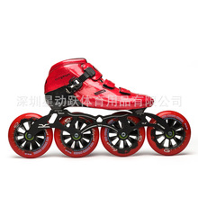 體育用品 竟速輪滑鞋專業碳纖維單排大餅輪輪滑課直排溜冰鞋