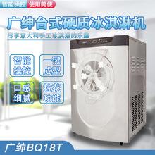 广绅BQ18T 硬冰机拉花硬质冰激淋机专业制冷高效节能超大产量台式