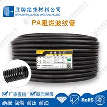 胜牌供应AD13MM PA尼龙波纹管 阻燃塑料波纹管 尼龙缠绕软管