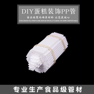 货源定做糖果棒 生日蛋糕插牌 DIY烘焙装饰用品 棒棒糖棍 PP塑料管子批发