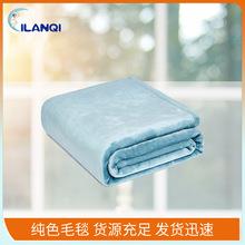 亚马逊热卖现货批发素色法兰绒毛毯加厚单层空调毯多色可选