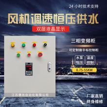 变频器控制箱380v水泵恒压变频箱2.2/5.5/KW风机电气配电柜控制柜