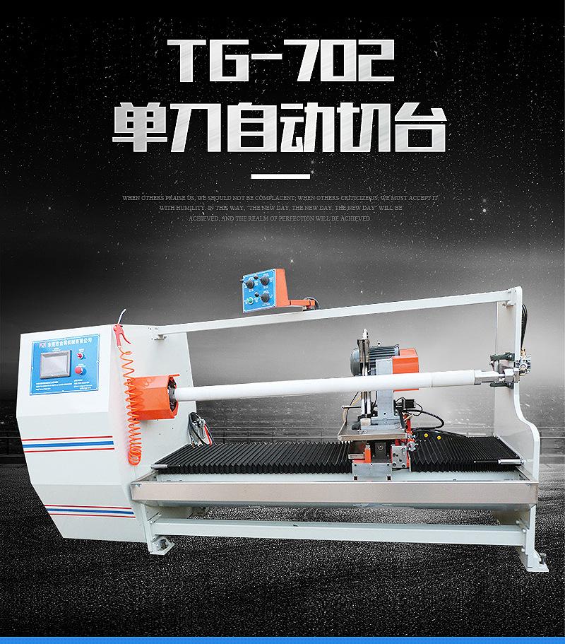 TG-702单刀自动切台-内页_01.jpg