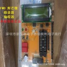 台湾辉芒FMD原厂全新烧录器 编程器 仿真器 开发工具支持FT全系列