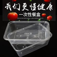 長方形750mL一次性餐盒外賣打包盒環保塑料餐盒透明保鮮快餐飯盒