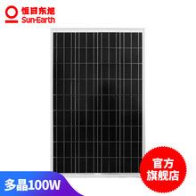 厂家直销定制100W 一体化路灯太阳能光伏发电板 光伏发电组件