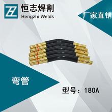 供应气体�;ず盖古浼�180A/200A弯管 焊枪弯管
