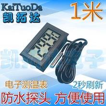 带探头 电子/数显/冰箱温度计/传感器/浴缸/【10个包邮,量大价优