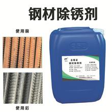 厂家直销钢材除锈剂钢筋除锈除油不锈钢金属表面处理剂工业防锈剂