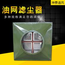 人防設備LWP-X-D管式油網濾塵器油網過濾器油網除塵濾器廠家加工