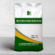 厂家直销聚合物水泥砂浆防水剂 抗裂抗渗防水聚合物水泥砂浆防水
