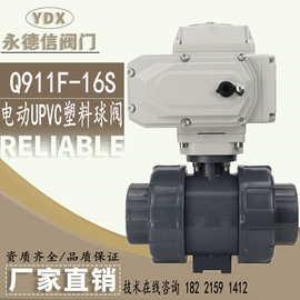 电动塑料球阀 UPVC电动球阀 耐酸碱腐蚀 电动PVC球阀门 Q911F-16S